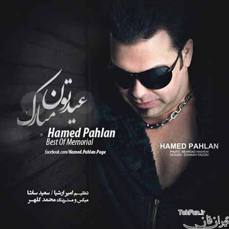http://up.rozfun.ir/up/forumi/Music/HamedPahlaan-remiix.jpg