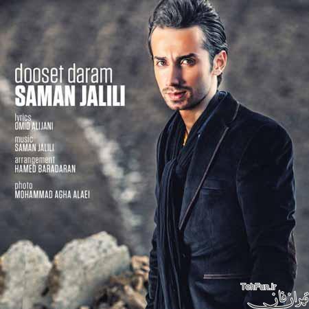 http://up.tehfun.ir/up/forumi/Music/SamanJalili-DoosetDaram.jpg
