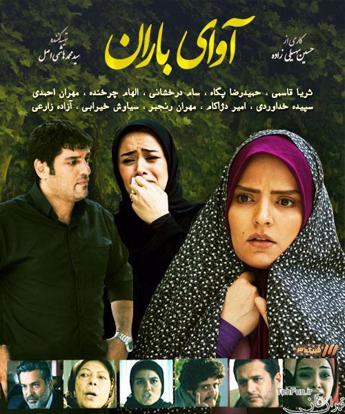 http://up.rozfun.ir/up/forumi/movie/Avay-Baran.jpg