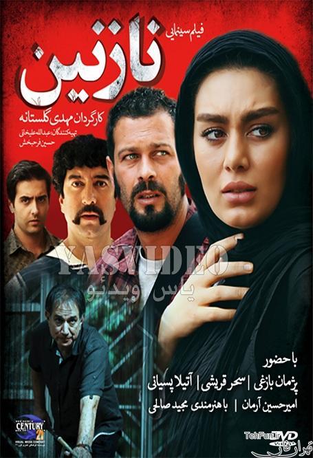 http://up.rozfun.ir/up/forumi/movie/nazanin.jpg