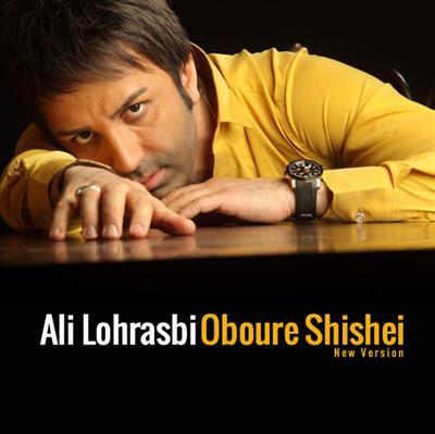 http://up.rozfun.ir/up/forumi/pic3/Lyrics/Ali-Lohrasbi-Oboure-Shishei.jpg