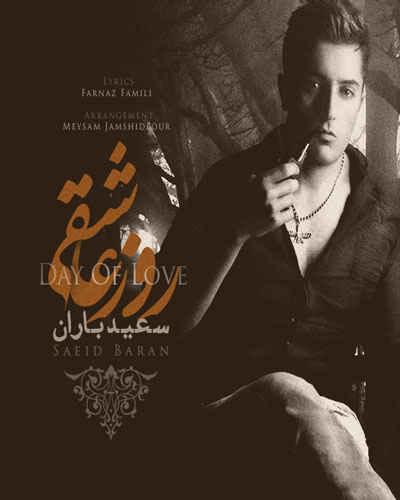 http://up.rozfun.ir/up/forumi/pic3/Lyrics/Saeed_Baran_Rooze_Asheghi.jpg