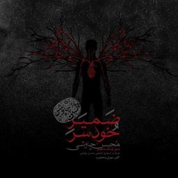 دانلود آهنگ جدید ضمیر خودسر محسن چاوشی