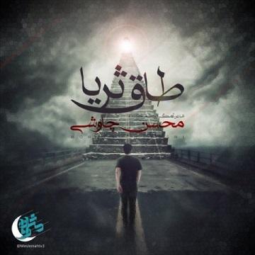 دانلود آهنگ جدید طاق ثریا محسن چاوشی